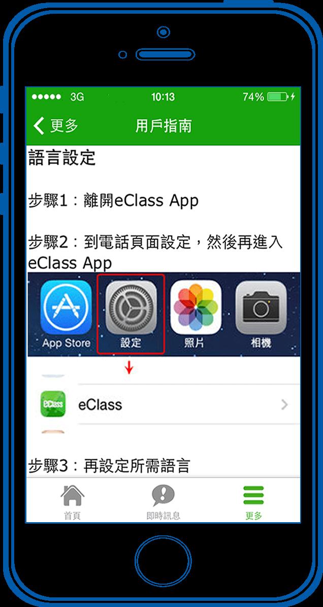 eClass App內附有用戶指南供家長參閱,協助減輕校方的支援工作。